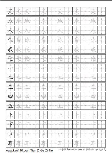 画个车下载_小学一年级上册生字硬笔字帖
